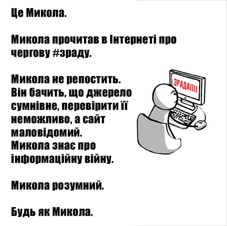 """Про Миколу, який знає що таке """"зрада"""" та зняття санкцій з банди Януковича - фото 4"""