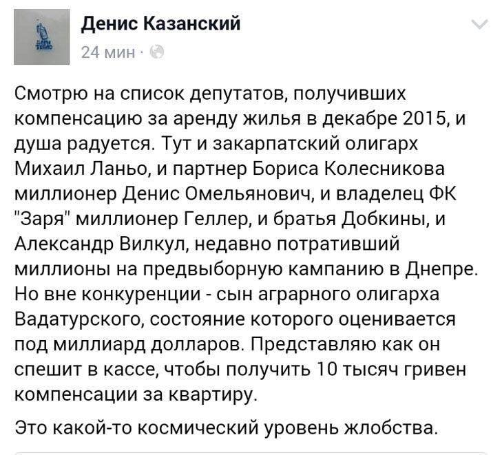 Як Порошенко співав пісню Вакарчука, а депутати-мільярдери отримували грошову допомогу - фото 2