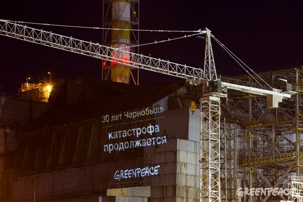 Активісти Greenpeace влаштували яскравий перформанс під стінами ЧАЕС - фото 1