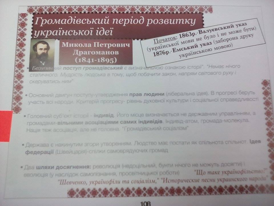 Стала відомо, чим дружина Кириленка допекла академічним науковцям  - фото 1