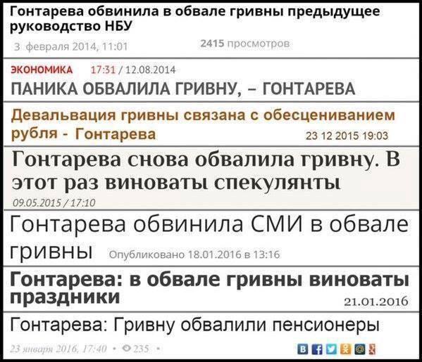 """""""Папєрєднікі"""", Путін, свята, ЗМІ: Кого ще Гонтарєва звинуватить в обвалі гривні - фото 1"""