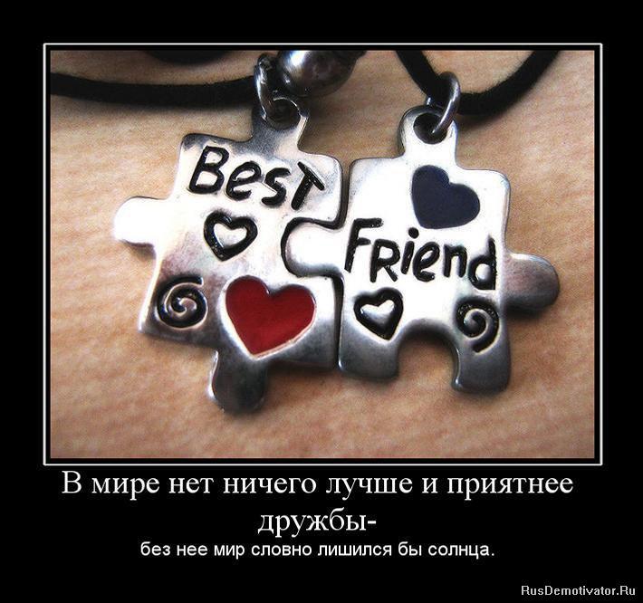 День дружби: 20 картинок і софізмів про найважливіше - фото 12