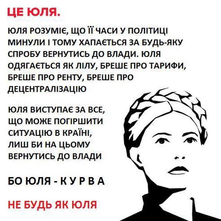 """Про Миколу, який знає що таке """"зрада"""" та Юлю, яка розуміє, що її часи у політиці минули - фото 5"""