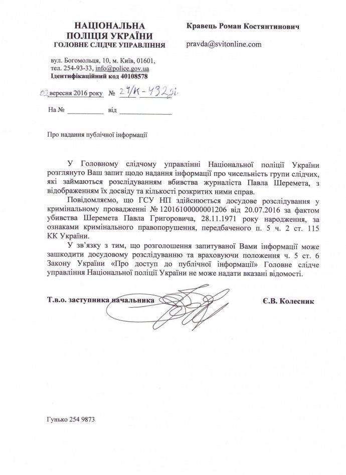 Нацполіція засекретила справу Шеремета, - ЗМІ - фото 1