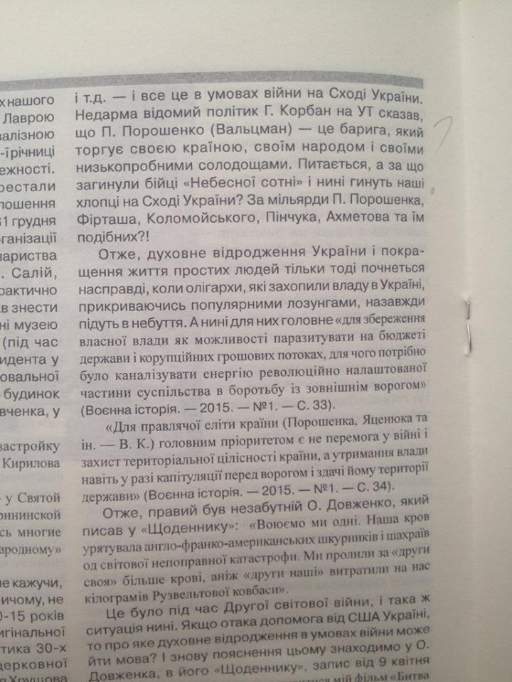 """Як історики за державні кошти розповідають про """"олігарха-сіоніста"""" Порошенко - фото 3"""