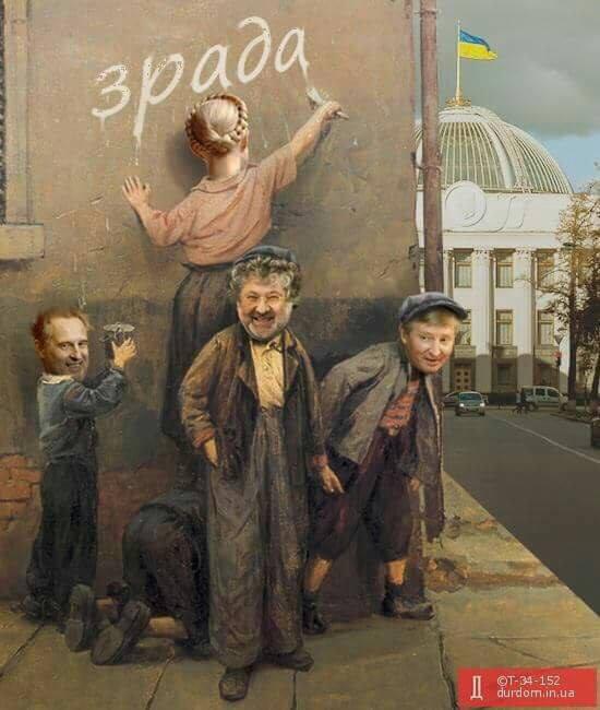 """Як Фірташ, Коломойський і Ахметов сіють """"зраду"""" біля Ради - фото 1"""