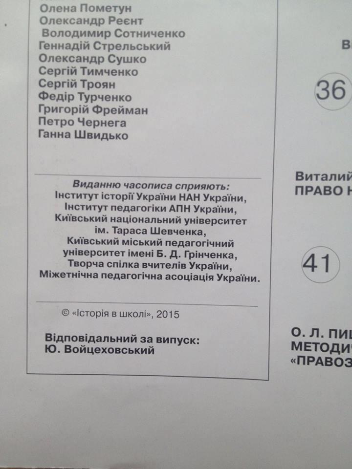 """Як історики за державні кошти розповідають про """"олігарха-сіоніста"""" Порошенко - фото 4"""