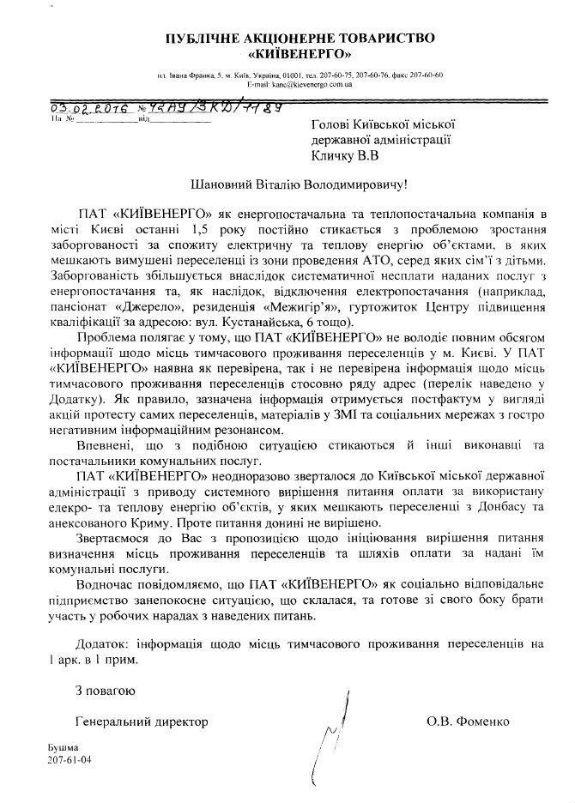 Ахметов жадає скинути турботу про своїх земляків на Кличка (ДОКУМЕНТ) - фото 2
