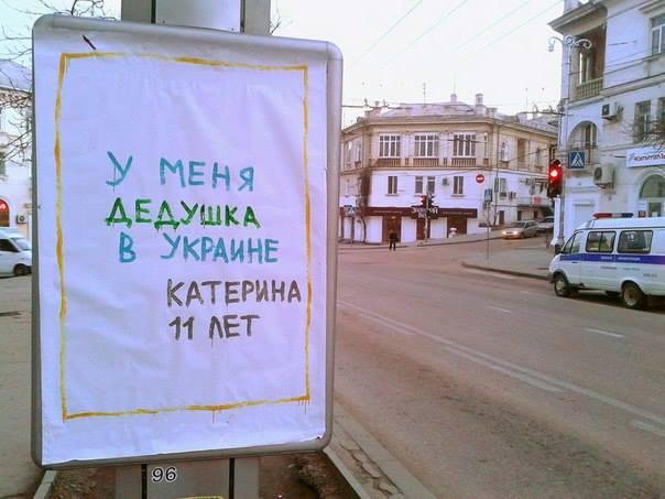 В окупованому Криму з'явилися плакати про любов до України  - фото 6