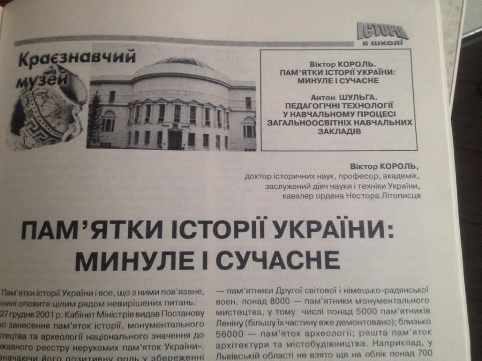 """Як історики за державні кошти розповідають про """"олігарха-сіоніста"""" Порошенко - фото 7"""