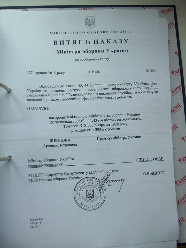 У Полторака запевняють, що Яценюк заслужив свій кулемет і 203 набої (ДОКУМЕНТ) - фото 1