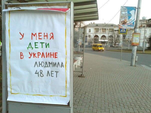 В окупованому Криму з'явилися плакати про любов до України  - фото 5
