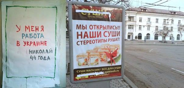 В окупованому Криму з'явилися плакати про любов до України  - фото 4