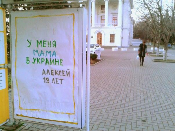 В окупованому Криму з'явилися плакати про любов до України  - фото 3
