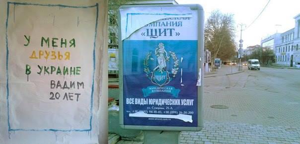 В окупованому Криму з'явилися плакати про любов до України  - фото 2