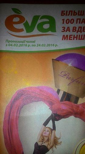 Українські магазини заохочутю привітати чоловіків з Днем радянської армії - фото 1