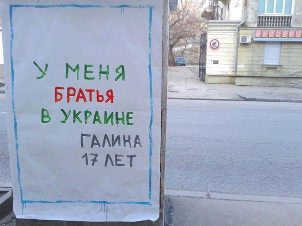 В окупованому Криму з'явилися плакати про любов до України  - фото 1