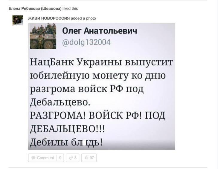Дружина начальника Нацполіції Вінниччини шокувала сепарським аккаунтом - фото 7