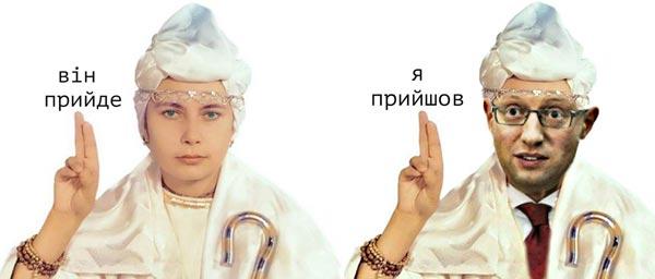 Анекдот про Кличка та пришесття Деві - Марії - Христос - Яценюк - фото 5