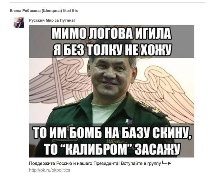 Дружина начальника Нацполіції Вінниччини шокувала сепарським аккаунтом - фото 6