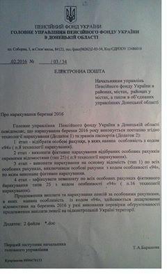 Переселенцям не виплатять пенсію, доки вони не доведуть, що живуть в Україні (ДОКУМЕНТ) - фото 1