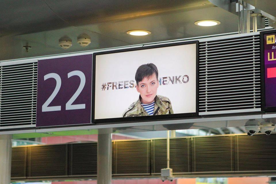 Як у столичному аеропорту підтримують Савченко - фото 2