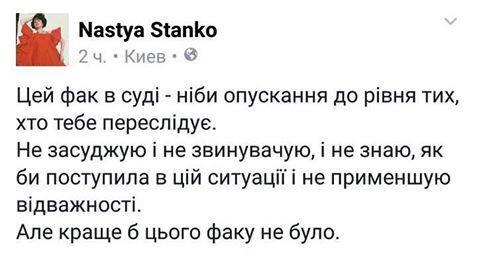 Журналістка HromdskeTV вважає, що Савченко даремно показувала середній палець - фото 1