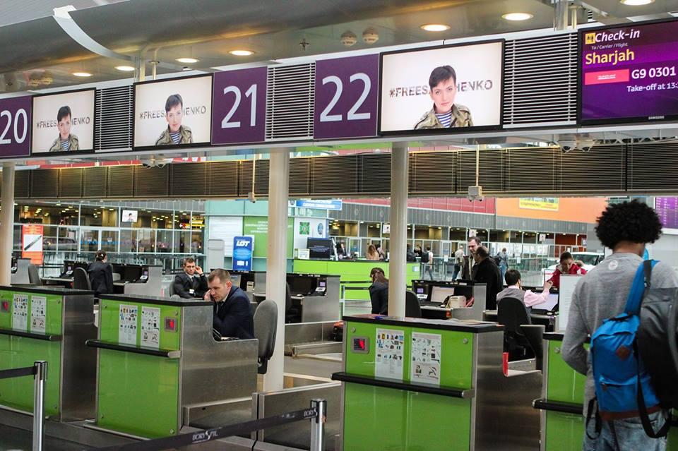Як у столичному аеропорту підтримують Савченко - фото 3