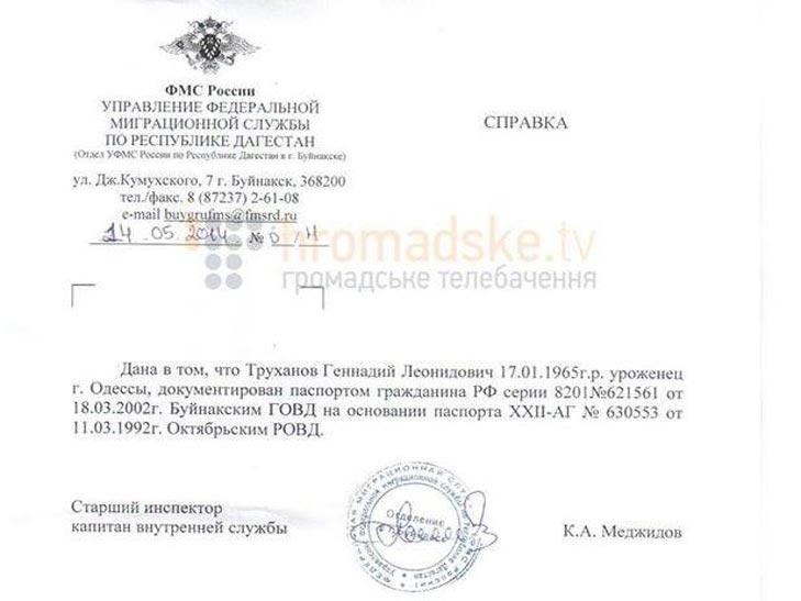 Громадянин Труханов: Чому латентні сепаратисти мають право на російський паспорт - фото 1