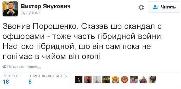 ПанамаПейпарз - Янукович прокоментував президентський офшорний скандал - фото 15