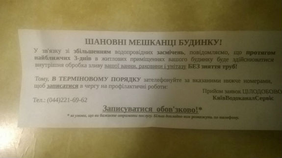 В Києві орудують шахраї під виглядом комунальників - фото 1
