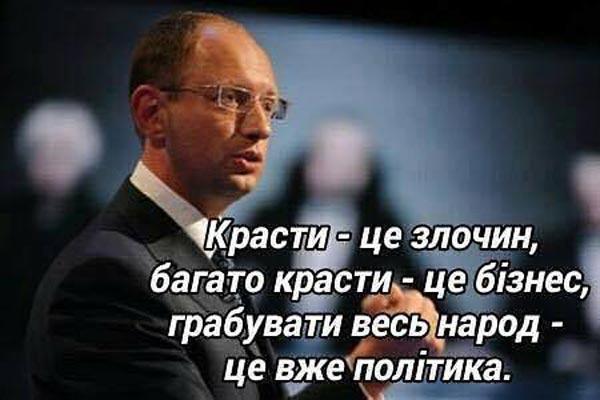 Як соцмережі реагують на відставку Арсенія Яценюка (ФОТОЖАБИ) - фото 3