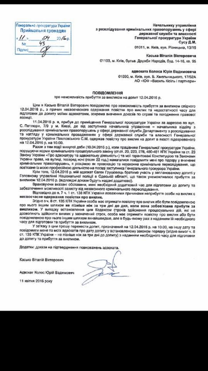 Касько заявив, що не збираються на допит у ГПУ (ДОКУМЕНТ) - фото 1