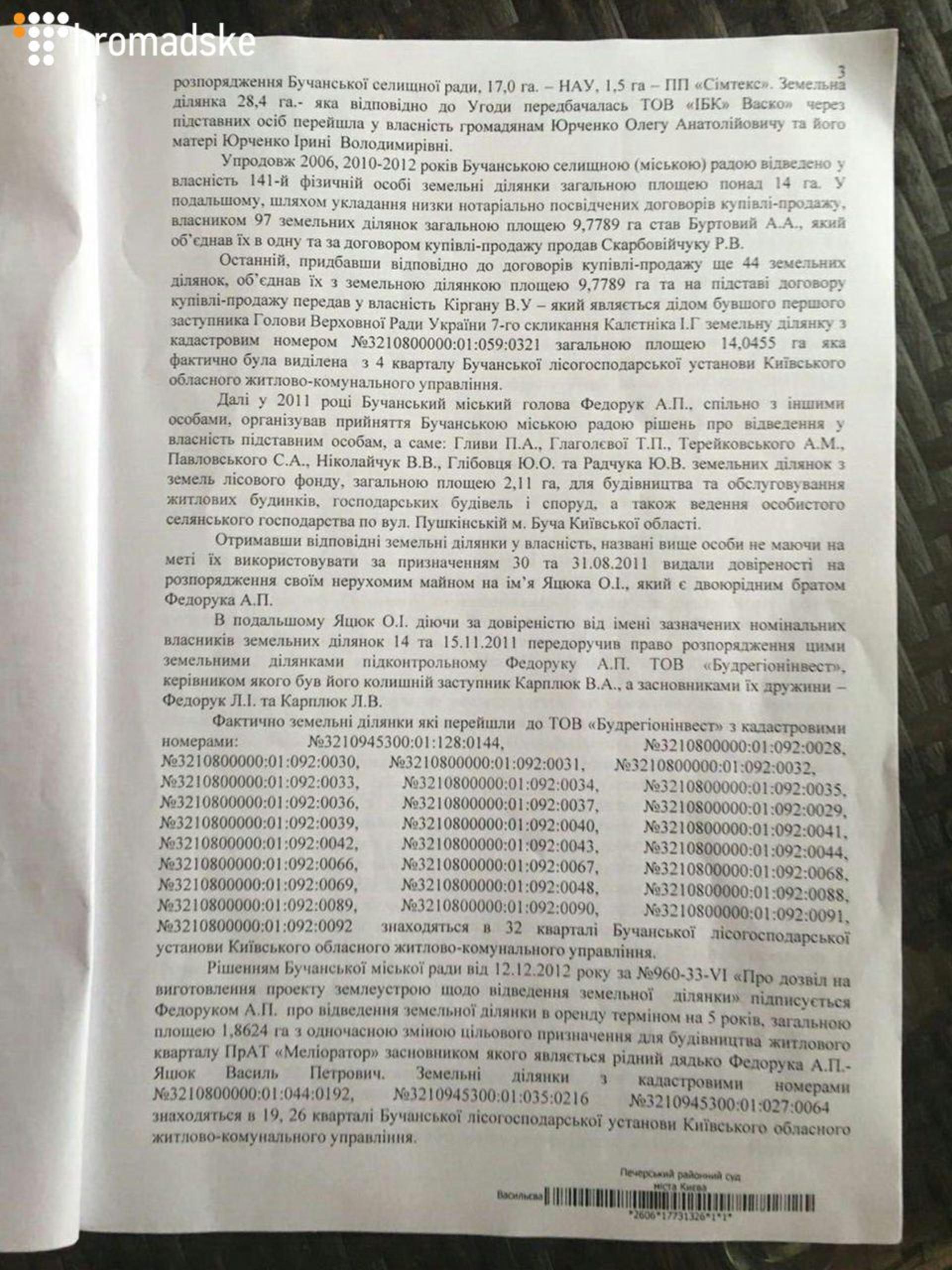 Мер Ірпеня заявляє, що жодних кримінальних справ щодо нього не розслідується  - фото 5