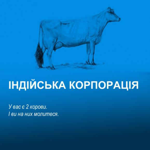 """""""У вас є дві корови..."""": Жартівливе пояснення світової економіки стало хітом мережі - фото 13"""