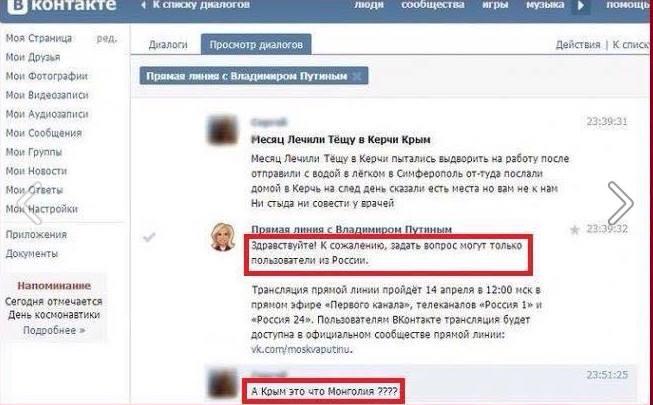Як українці та росіяни тролять пряму лінію Путіна - фото 3
