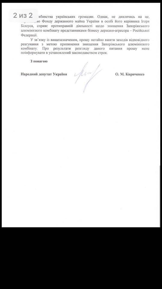 Нардеп просить Авакова захистити Запорізький алюмінієвий завод від Білоруса і російських олігархів - фото 2