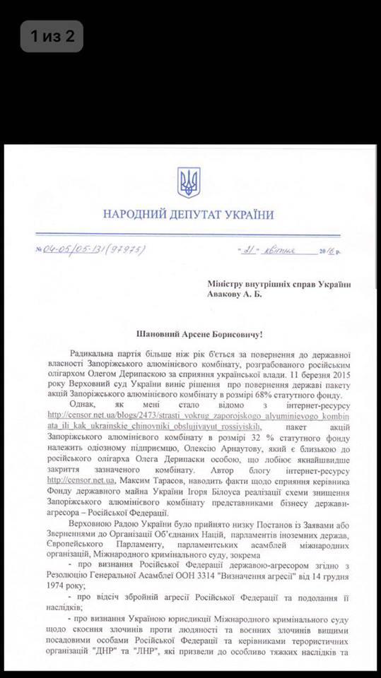 Нардеп просить Авакова захистити Запорізький алюмінієвий завод від Білоруса і російських олігархів - фото 1