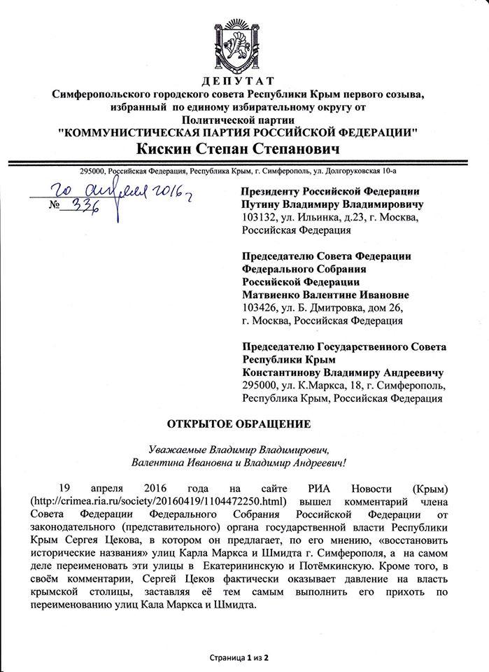 Комуніст Кіскін пожалівся Путіну на перейменування вулиць у Симферополі - фото 1