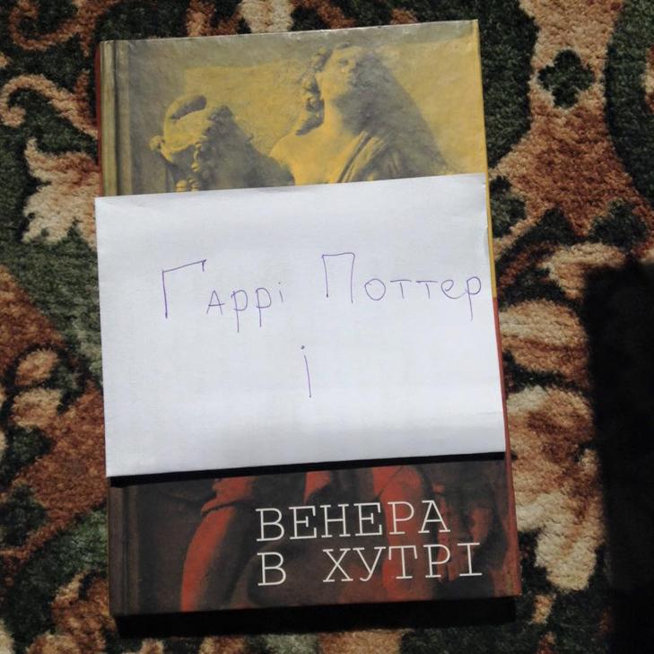 """Відлуння """"Книжкового арсеналу"""": Гаррі Поттер і Світанок сексу - фото 10"""