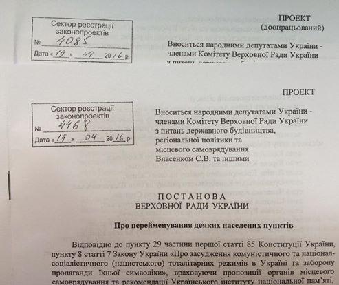 На Миколаївщині перейменують 41 село та селище - фото 1