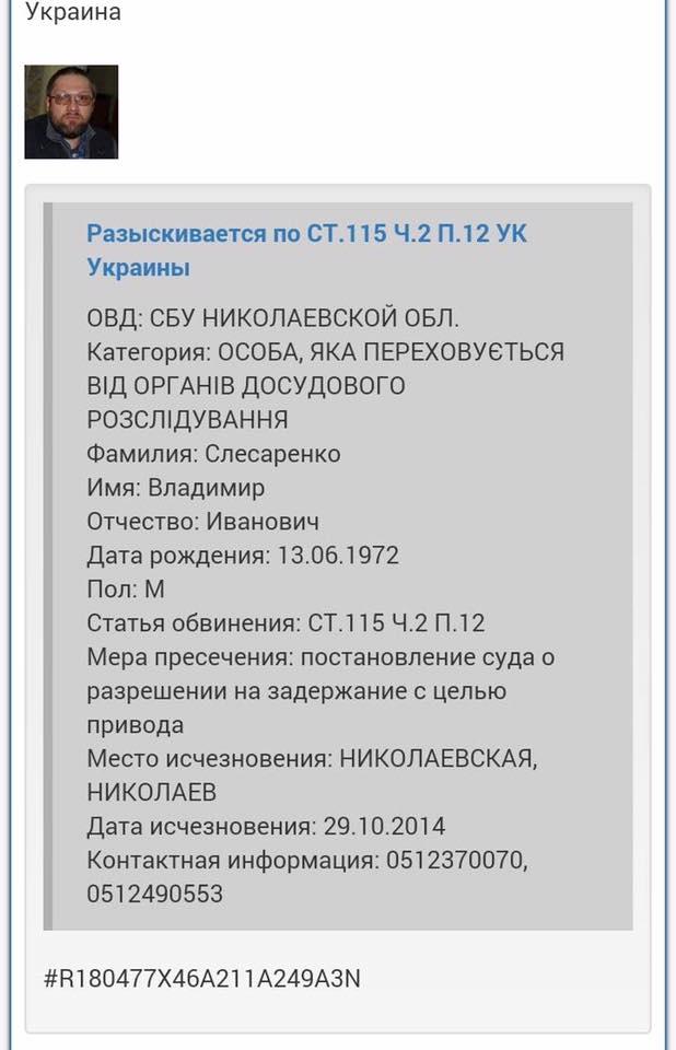 У Миколаєві ледь не виділили землю терористу, що знаходиться у розшуку СБУ