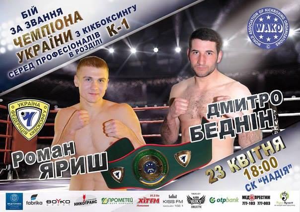 """У Миколаєві відбудеться міжнародний турнір з кікбоксингу """"Матчева зустріч спортивних зірок"""""""