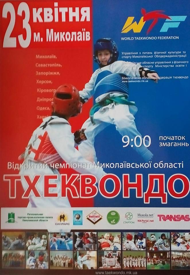Тхеквондисти з восьми міст змагатимуться на Відкритому чемпіонаті Миколаївської області