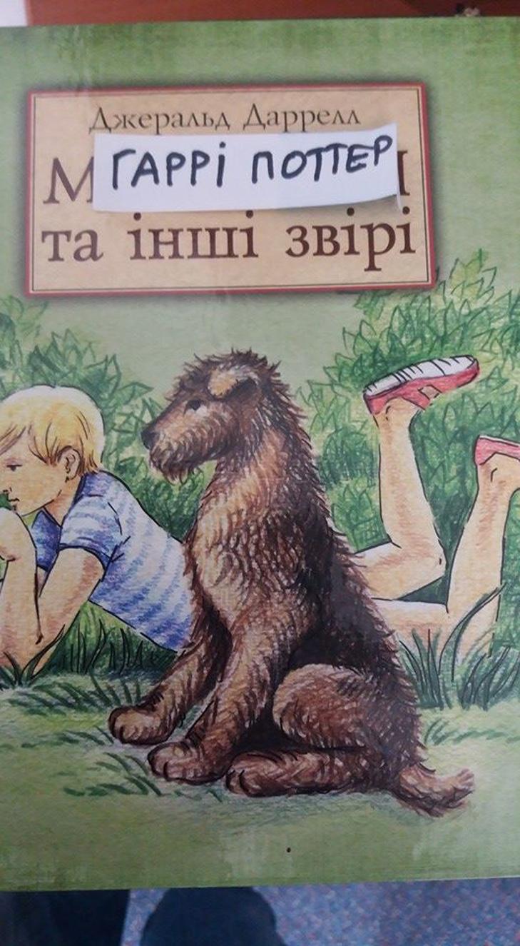 """Відлуння """"Книжкового арсеналу"""": Гаррі Поттер і Світанок сексу - фото 14"""