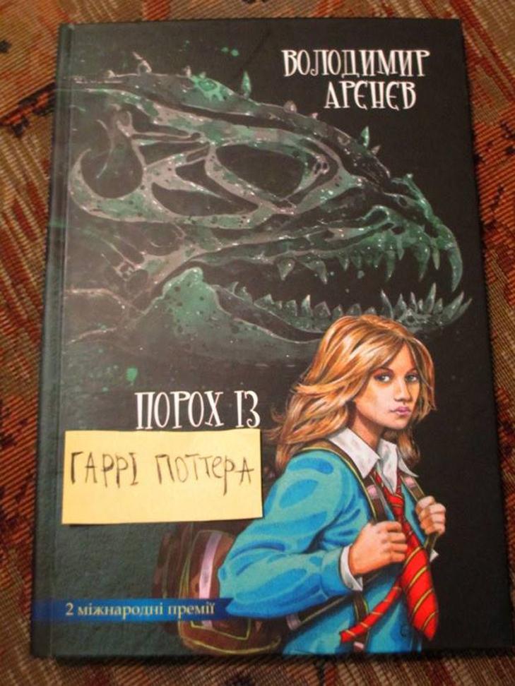 """Відлуння """"Книжкового арсеналу"""": Гаррі Поттер і Світанок сексу - фото 11"""