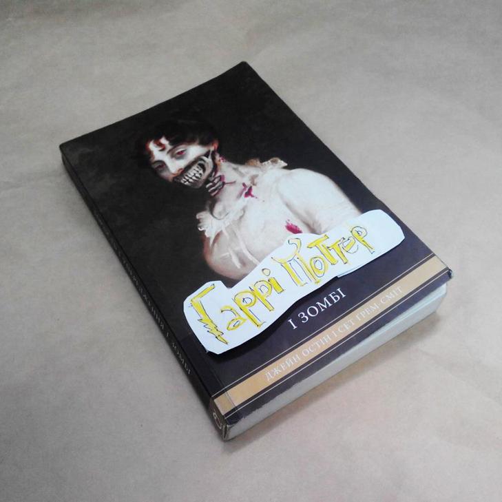 """Відлуння """"Книжкового арсеналу"""": Гаррі Поттер і Світанок сексу - фото 2"""