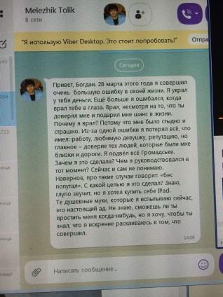 """Полтавського журналіста """"Громадського ТБ"""" знайшли повішеним - фото 2"""