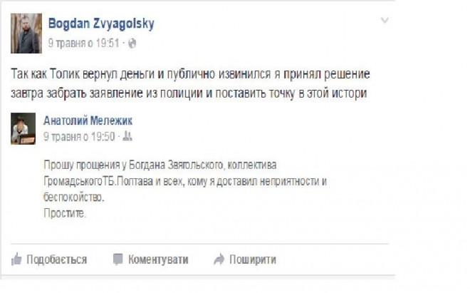 """Полтавського журналіста """"Громадського ТБ"""" знайшли повішеним - фото 3"""