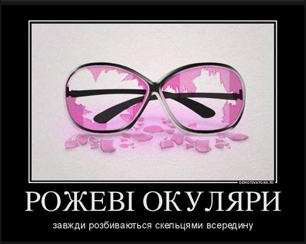 Церква свідків дешевого газу та чому рожеві окуляри розбиваються скельцями всередину - фото 6